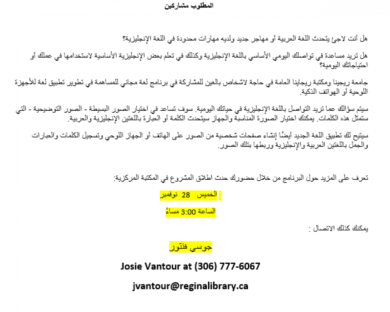 Arabic Speakers with limited English Skills Wanted!