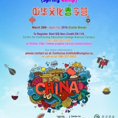 Chinese Language and Culture Spring Camp - for Children 6-13!